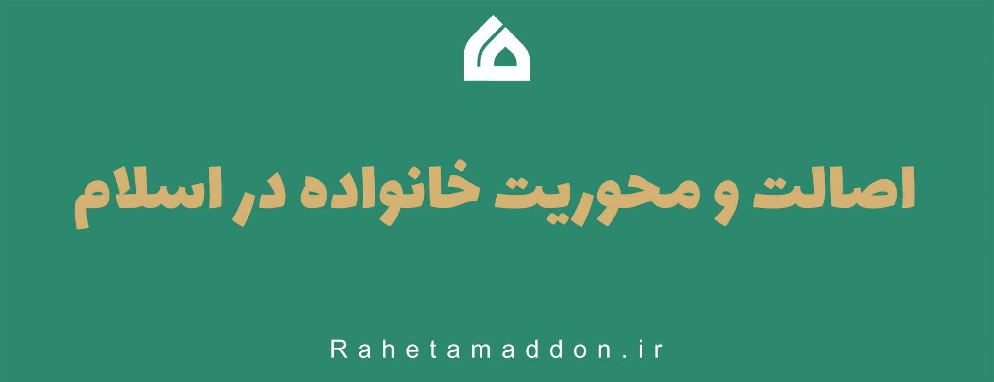 اصالت و محوریت خانواده در اسلام