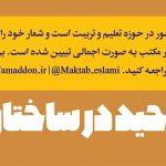 مکتب اسلامی تحقق نظام توحید در ساختار تزکیه و تعلیم