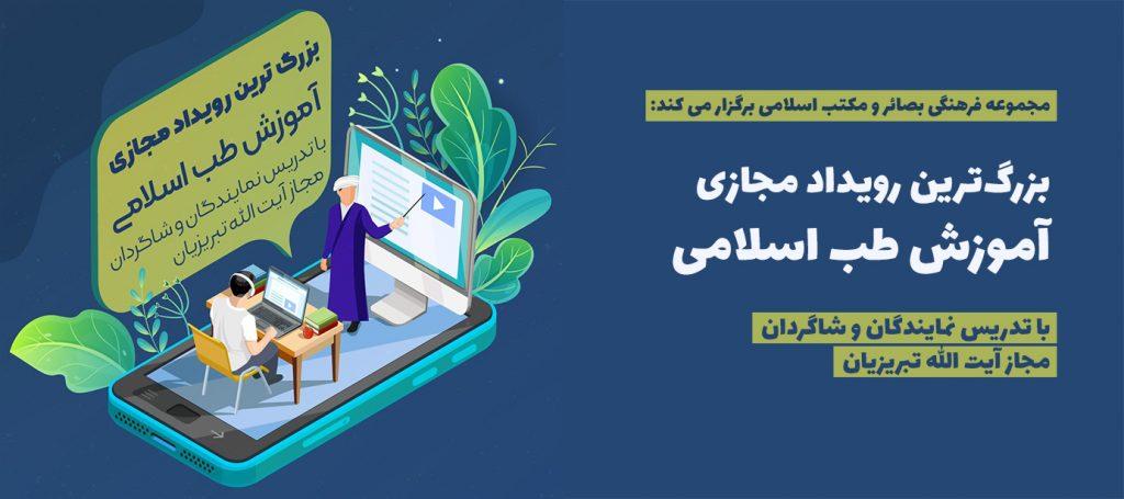 بزرگترین رویداد مجازی آموزش طب اسلامی