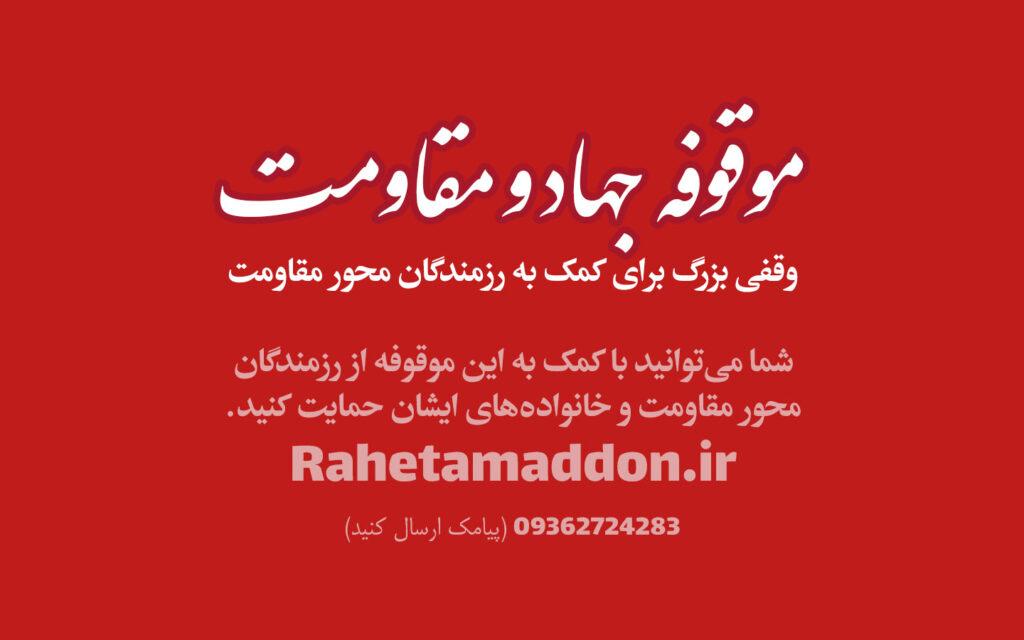 موقوفه جهاد و مقاومت مکتب اسلامی حاج قاسم سلیمانی