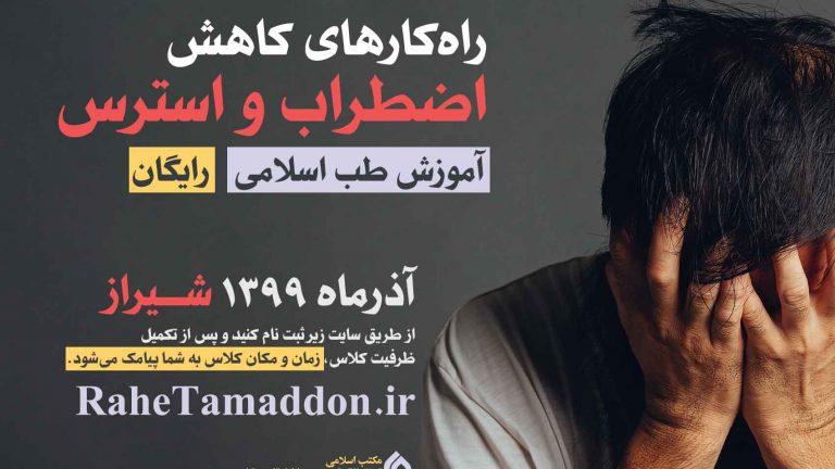 راه کارهای کاهش استرس و اضطراب شیراز
