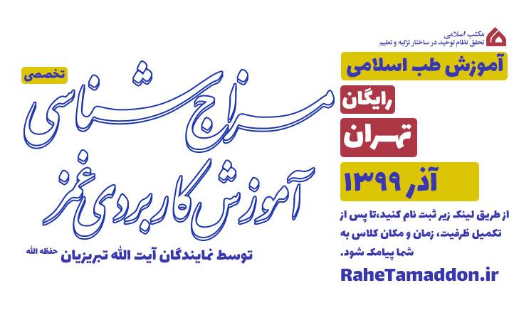 آموزش مزاج شناسی و غمز تهران