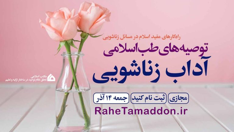 آداب زناشویی در طب اسلامی