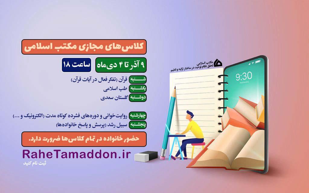 کلاس های مجازی مکتب اسلامی