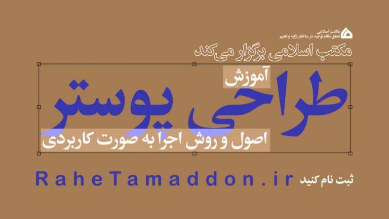 مکتب اسلامی، آموزش راحی پوستر به روش کاربردی