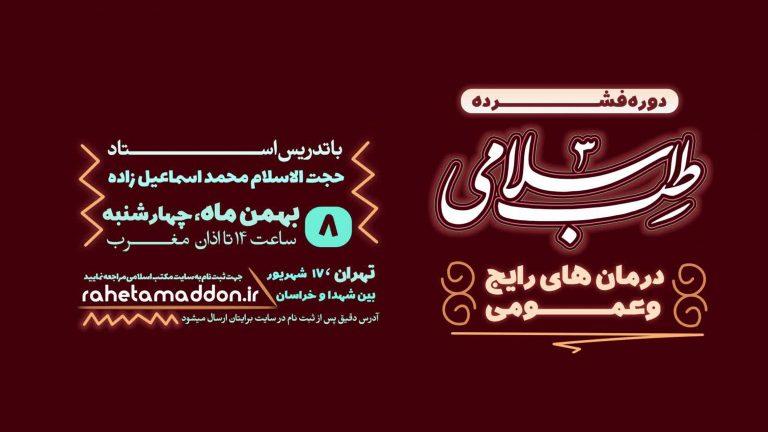 مکتب اسلامی طب اسلامی