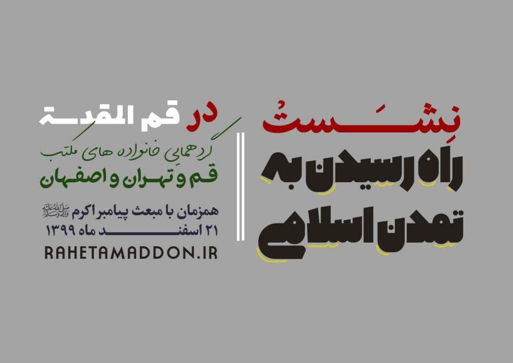مکتب اسلامی قم تهران اصفهان