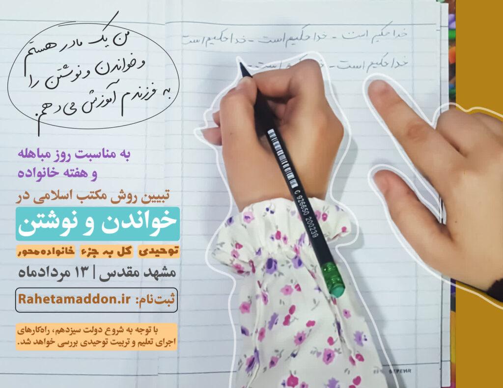 خواندن و نوشتن در مکتب اسلامی
